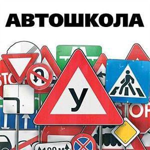 Автошколы Краснокамска