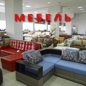Магазины мебели Краснокамска