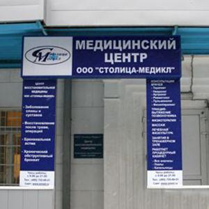 Медицинские центры Краснокамска