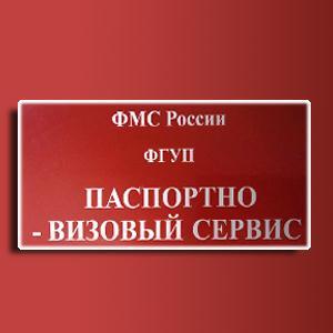 Паспортно-визовые службы Краснокамска