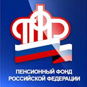 Пенсионные фонды Краснокамска