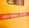 Аварийные службы в Краснокамске