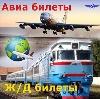Авиа- и ж/д билеты в Краснокамске