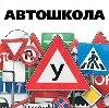 Автошколы в Краснокамске