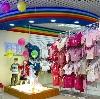 Детские магазины в Краснокамске