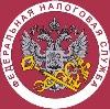 Налоговые инспекции, службы в Краснокамске
