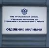Отделения полиции в Краснокамске