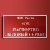 Паспортно-визовые службы в Краснокамске