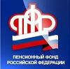 Пенсионные фонды в Краснокамске