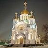 Религиозные учреждения в Краснокамске