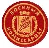 Военкоматы, комиссариаты в Краснокамске