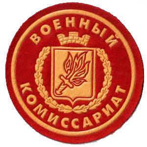 Военкоматы, комиссариаты Краснокамска