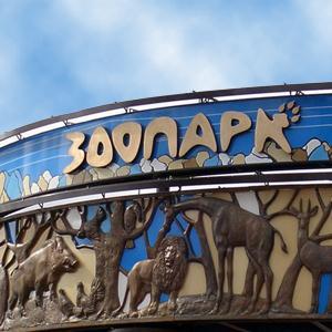 Зоопарки Краснокамска